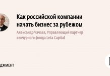 As Russian companies to start business abroad