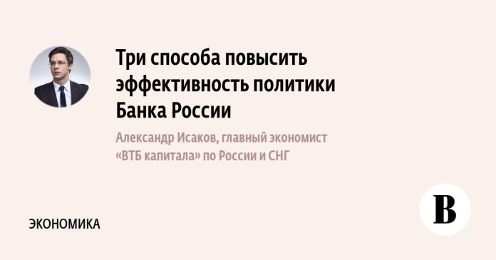 Three ways to increase the effectiveness of the policy of the Bank of Russia