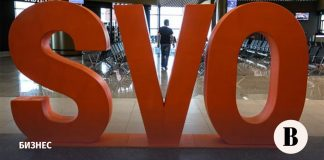 Sheremetyevo has become the eighth largest airport in Europe