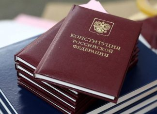 Amendments to the Russian Constitution entered into force